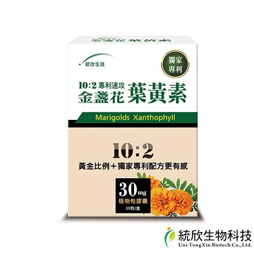 統欣生技 10:2專利速攻金盞花葉黃素 30粒/盒
