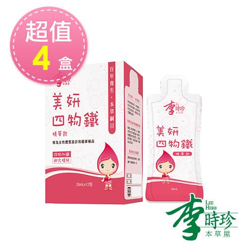 李時珍-美妍四物鐵精華飲(12包/盒)x4盒 共48包