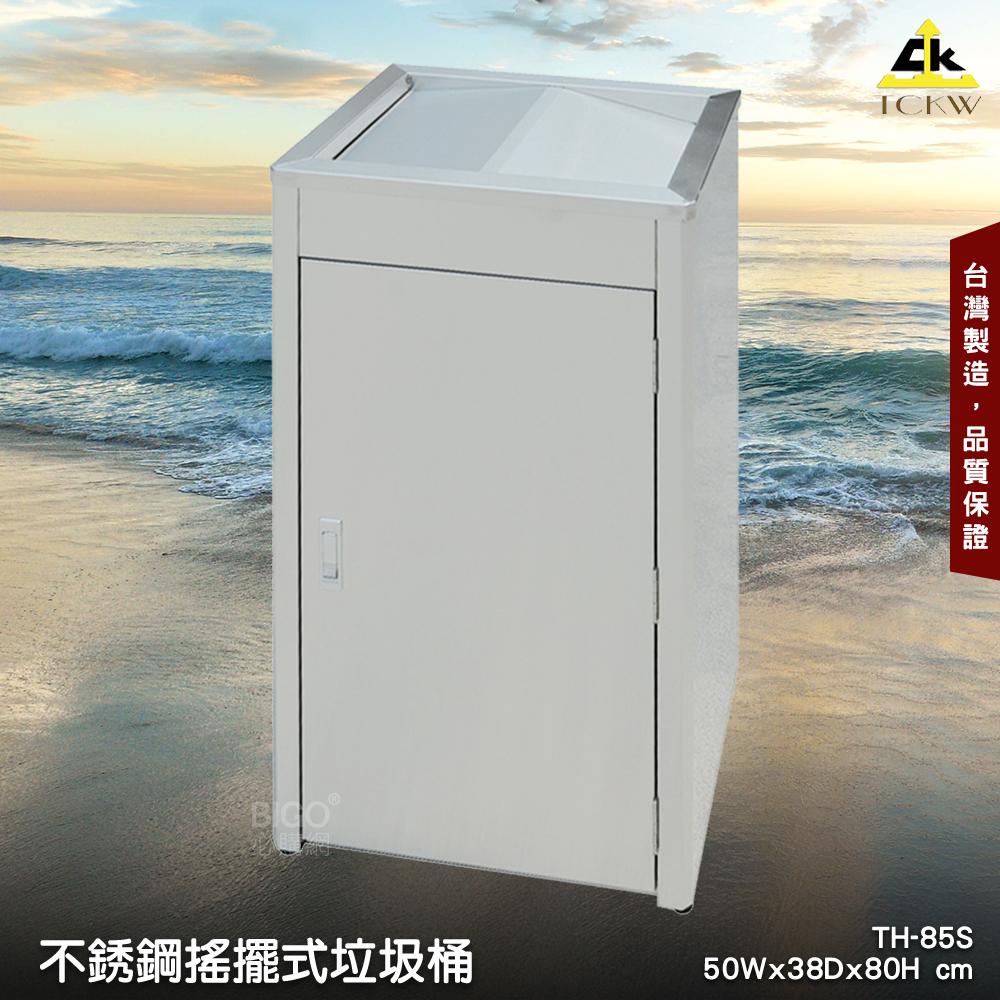 《台灣製造》鐵金鋼 TH-85S 不銹鋼搖擺式垃圾桶 清潔箱 方形垃圾桶 廁所 飯店 房間 辦公室 百貨公司 會議室