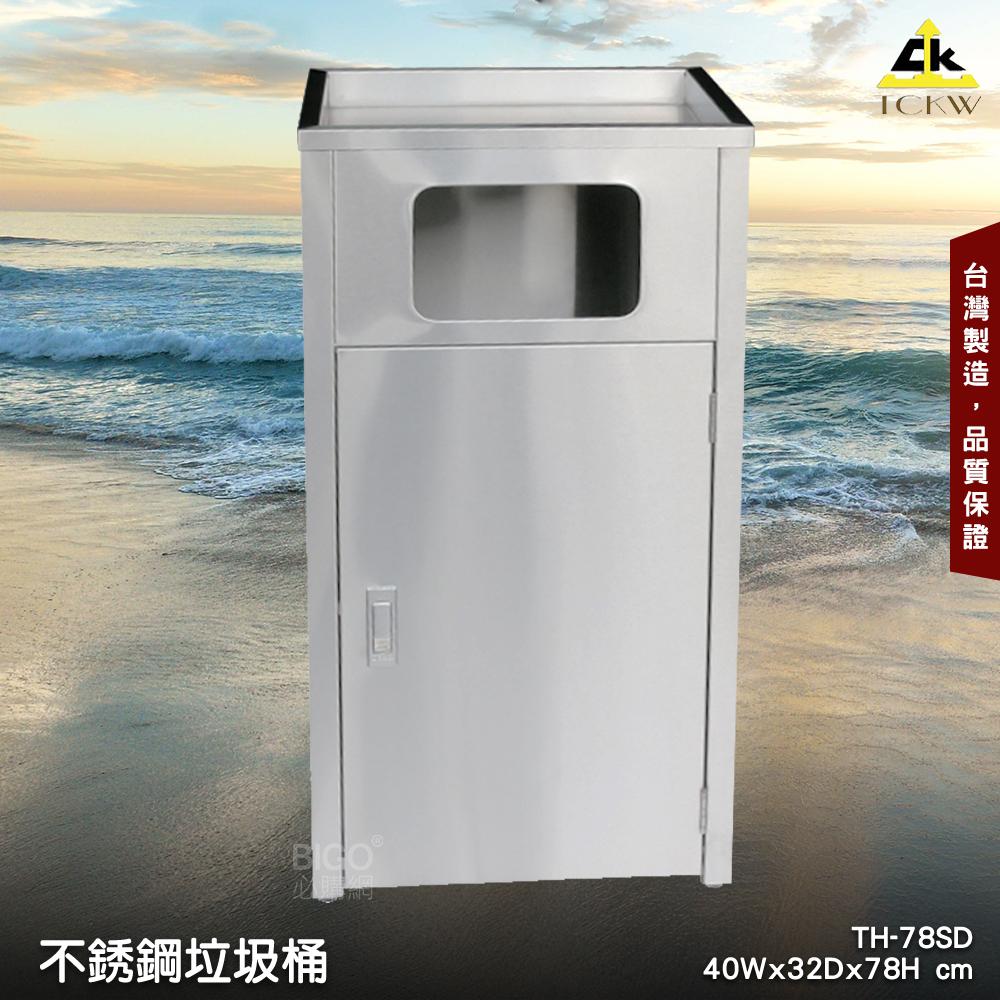 《台灣製造》鐵金鋼 TH-78SD 不銹鋼垃圾桶 清潔箱 方形垃圾桶 廁所 飯店 房間 辦公室 百貨公司 會議室 不割手