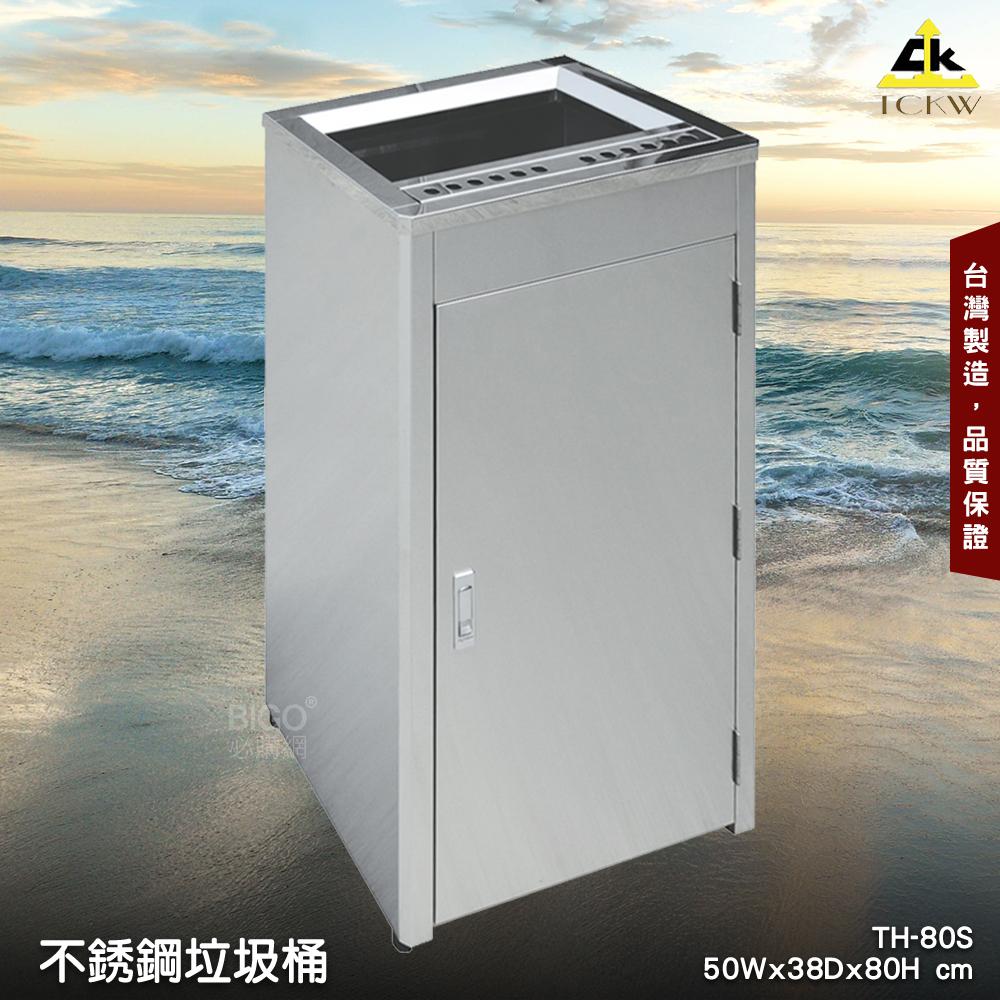 《台灣製造》鐵金鋼 TH-80S 不銹鋼垃圾桶 清潔箱 方形垃圾桶 廁所 飯店 房間 辦公室 百貨公司 會議室 不割手