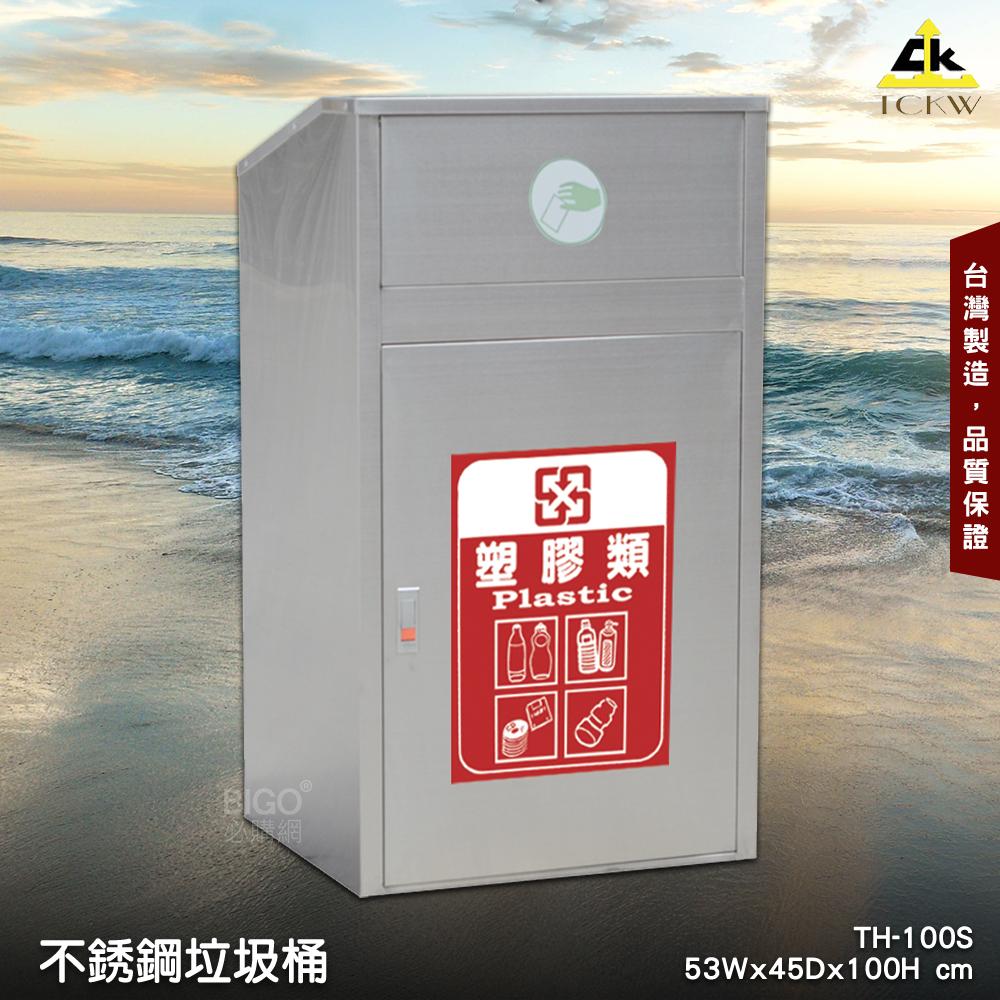《台灣製造》鐵金鋼 TH-100S 不銹鋼垃圾桶 清潔箱 方形垃圾桶 廁所 飯店 房間 辦公室 百貨公司 會議室 不割手
