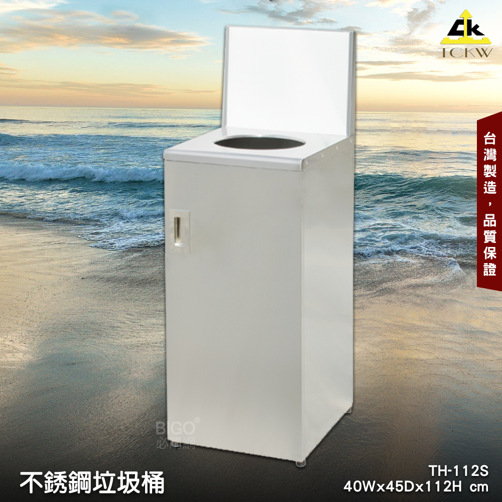 《台灣製造》鐵金鋼 TH-112S 不銹鋼垃圾桶 清潔箱 方形垃圾桶 廁所 飯店 房間 辦公室 百貨公司 會議室 不割手