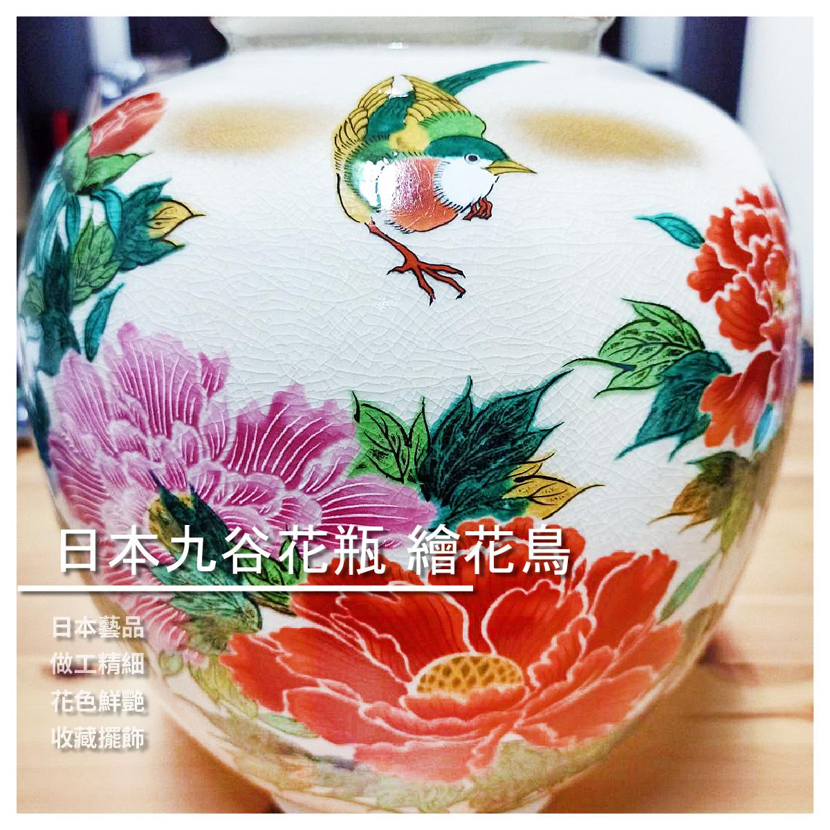 【真田雜貨】日本九谷花瓶 繪花鳥/個