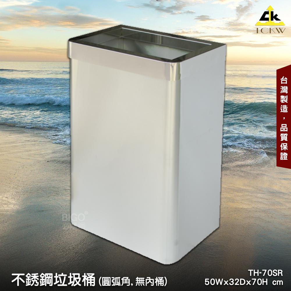 《台灣製造》鐵金鋼 TH-70SR 不銹鋼垃圾桶(圓弧角,無內桶) 方形垃圾桶 清潔箱 方形垃圾桶  廁所 飯店 房間