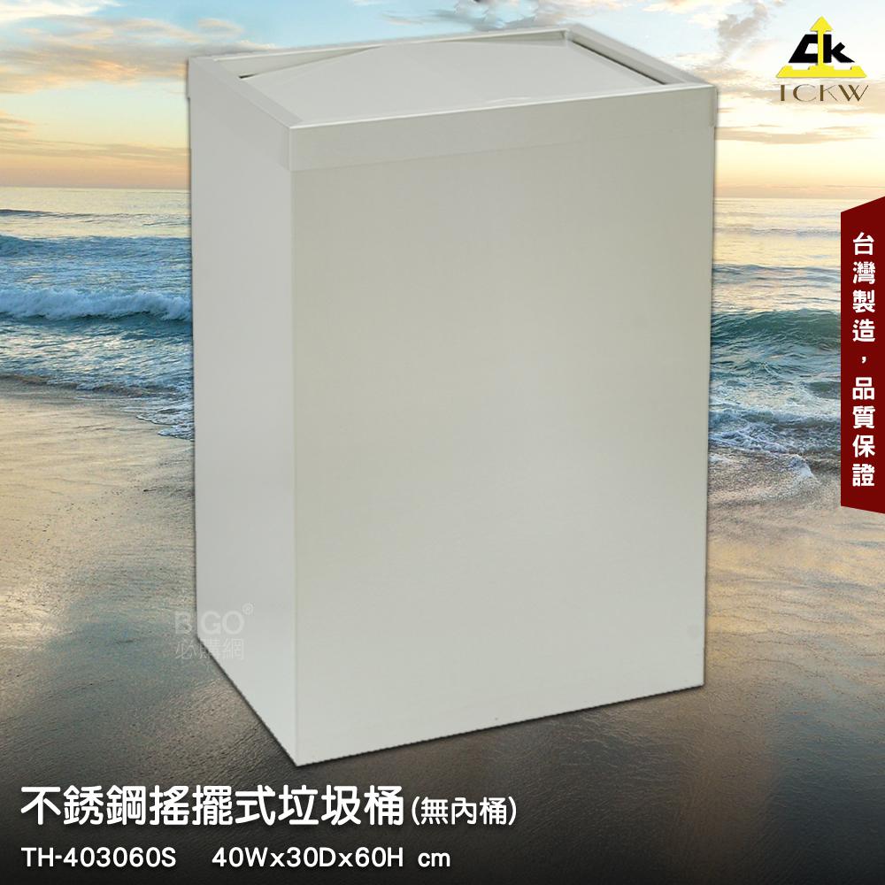 《台灣製造》鐵金鋼 TH-403060S 不銹鋼搖擺式垃圾桶(無內桶) 清潔箱 方形垃圾桶 廁所 飯店 房間 辦公室