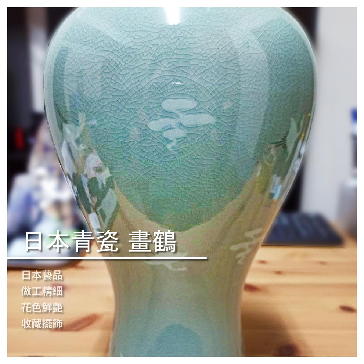 【真田雜貨】日本青瓷 畫鶴/個
