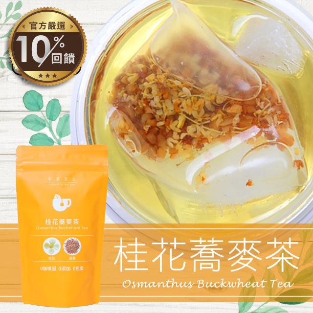 午茶夫人 桂花蕎麥茶 2.6gX10入/共3袋  【LINE 官方嚴選】