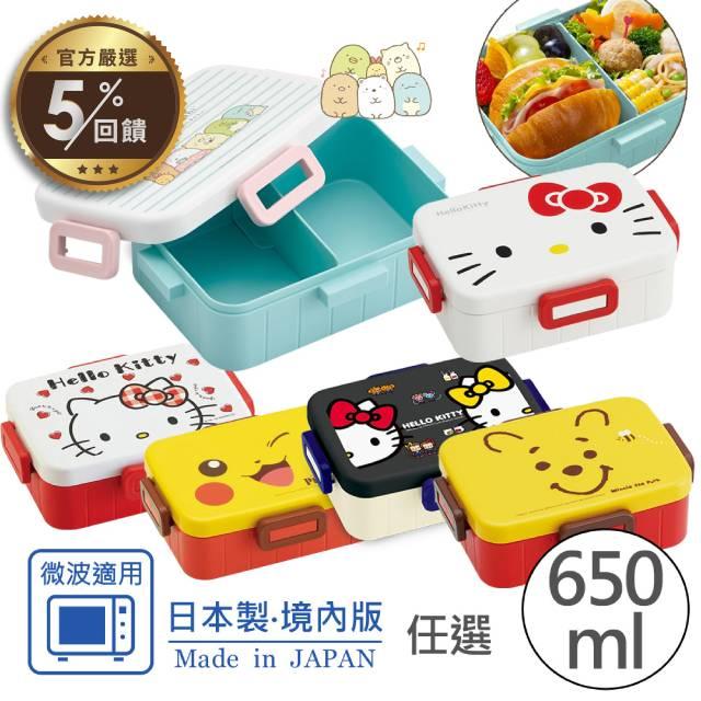 【卡通授權】日本製 便當盒 野餐盒 保鮮餐盒 辦公旅行通用 650ML-日本境內版(任選) 【LINE 官方嚴選】