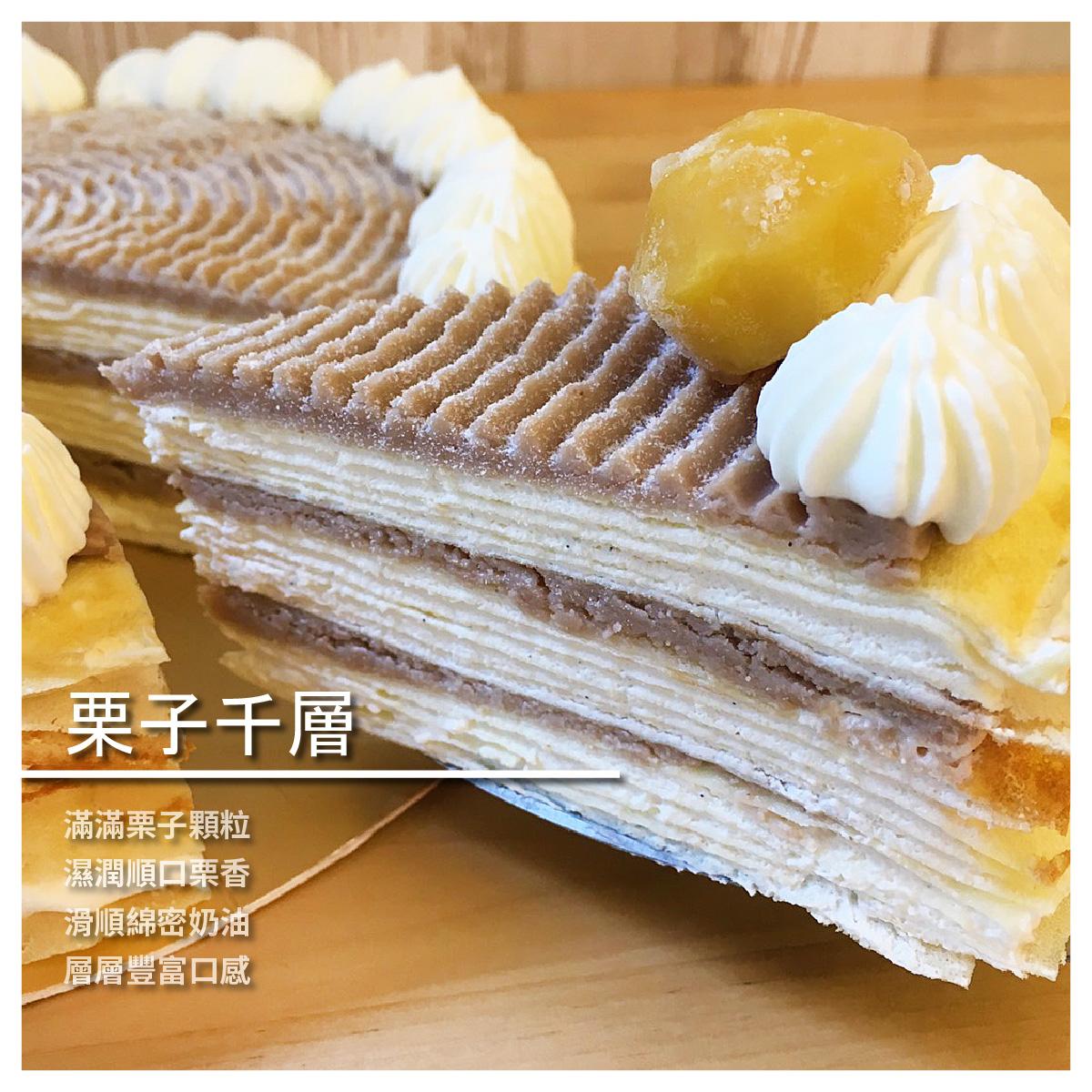 【皮皮pp手作千層蛋糕】栗子千層/8吋