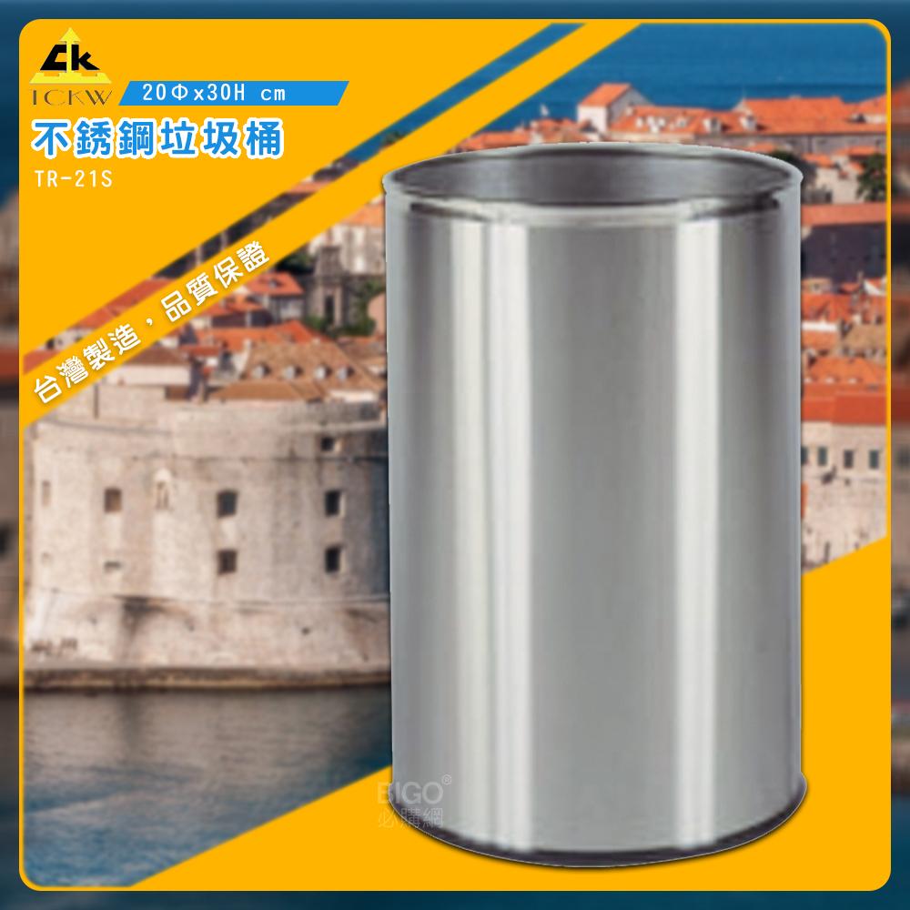 鐵金鋼【台灣製造】TR-21S 不銹鋼垃圾桶 不銹鋼回收桶 垃圾桶 回收桶 資源回收桶 廚餘桶 住家 辦公 大樓