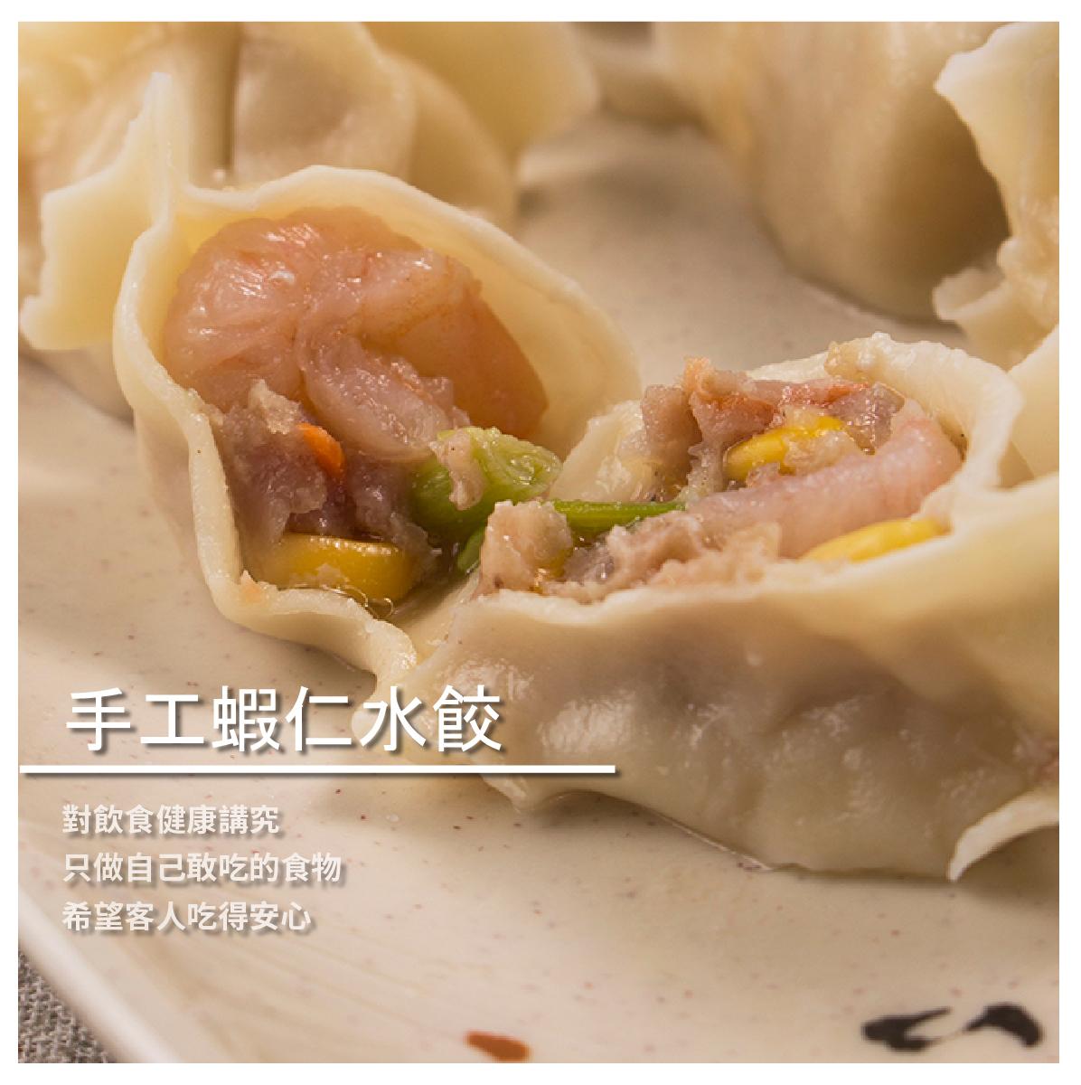 【方緣北方水餃館】手工蝦仁水餃/兩種口味/50粒/包