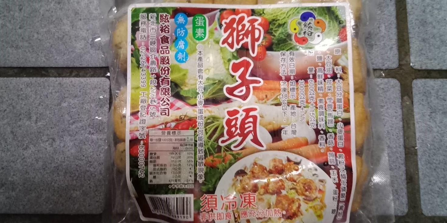 素獅子頭(無防腐劑/蛋素) 方便包,調理包