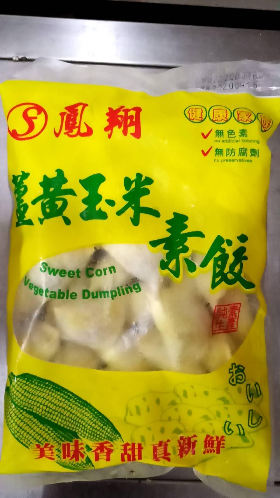 鳳翔薑黃玉米素餃(無色素/無防腐劑的水餃)