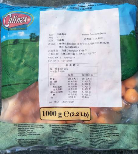 冷凍紅蘿蔔球/ 來自歐洲/ 天然新鮮急凍