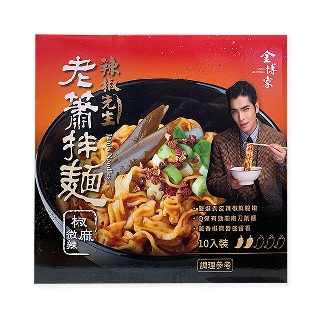 金博家 辣椒先生 老蕭拌麵-椒麻微辣(五辛素) 150gX10包