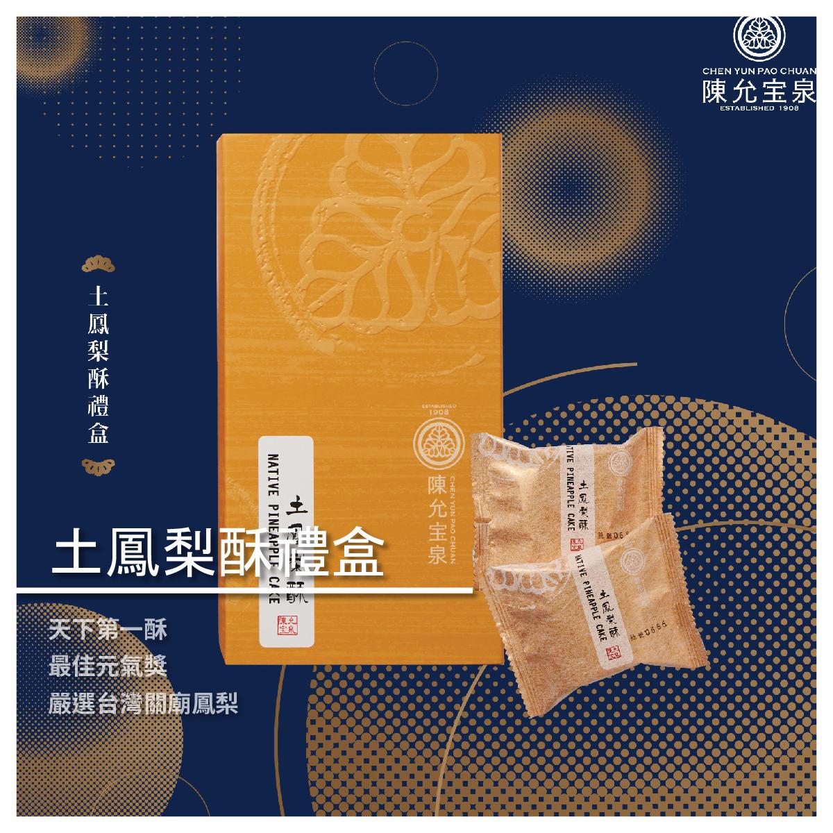 【陳允寶泉】土鳳梨酥禮盒6入/盒