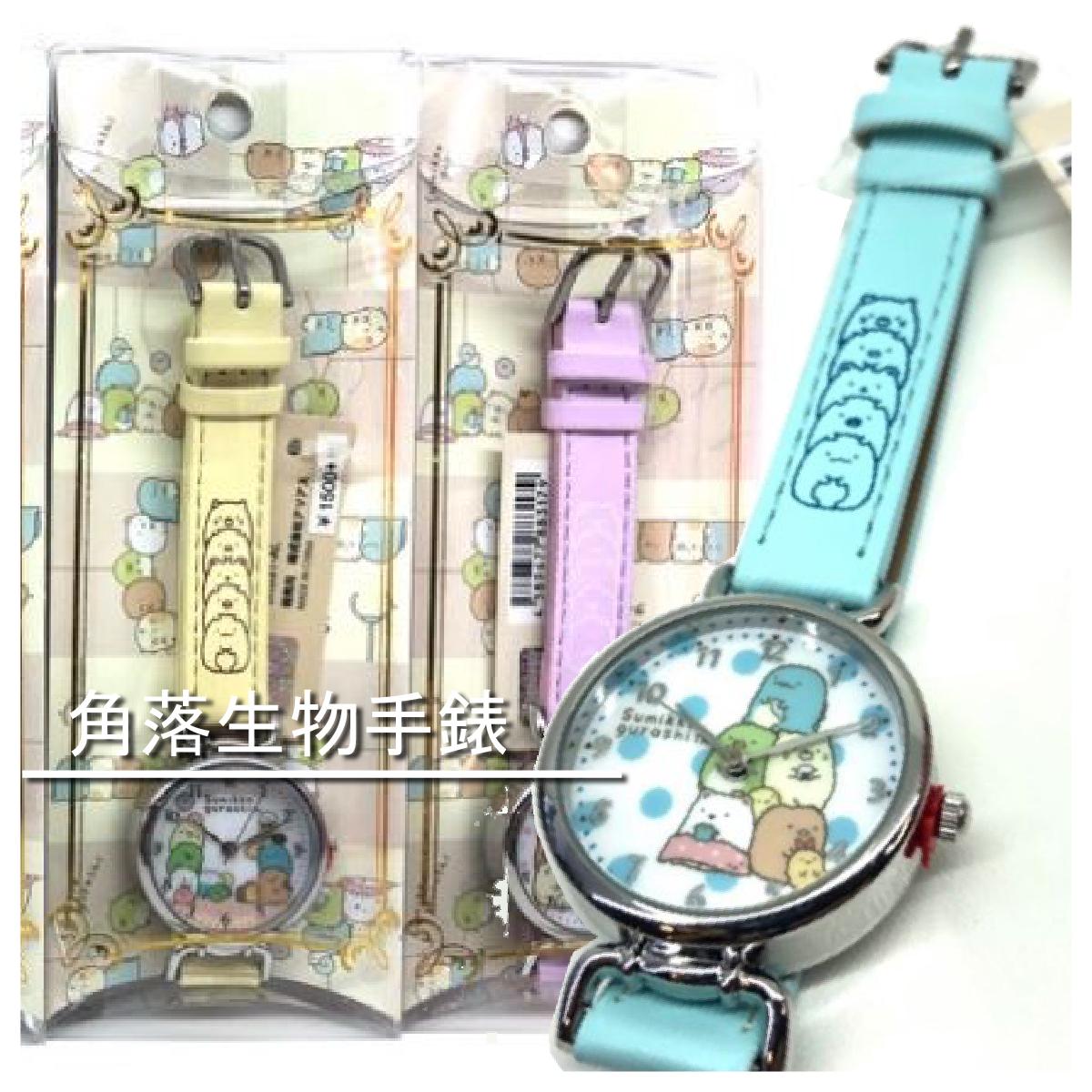 【尋寶日】超級夯 角落生物 SAN-X 角落生物系列 手錶 新款 女錶 日本空運 角落生物 角落小夥伴 特價優惠