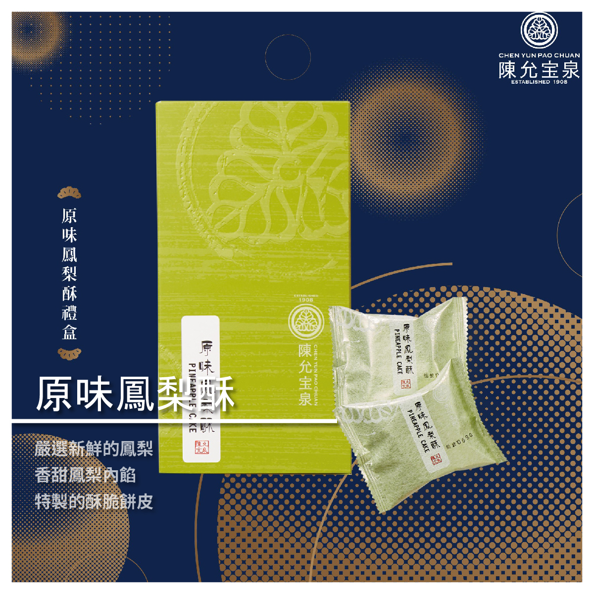 【陳允寶泉】原味鳳梨酥6入/盒