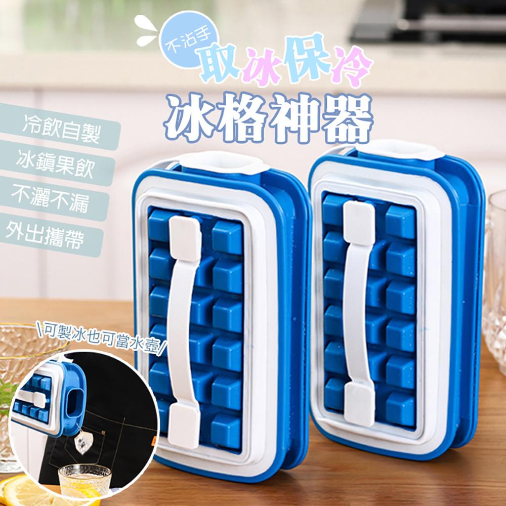 製冰格  冰塊壺 保冷冰格  製冰模具 冰塊模具 折疊冰塊模具 水壺 冰盒 冰格模具 製冰神器 【17購】 Q3603-2