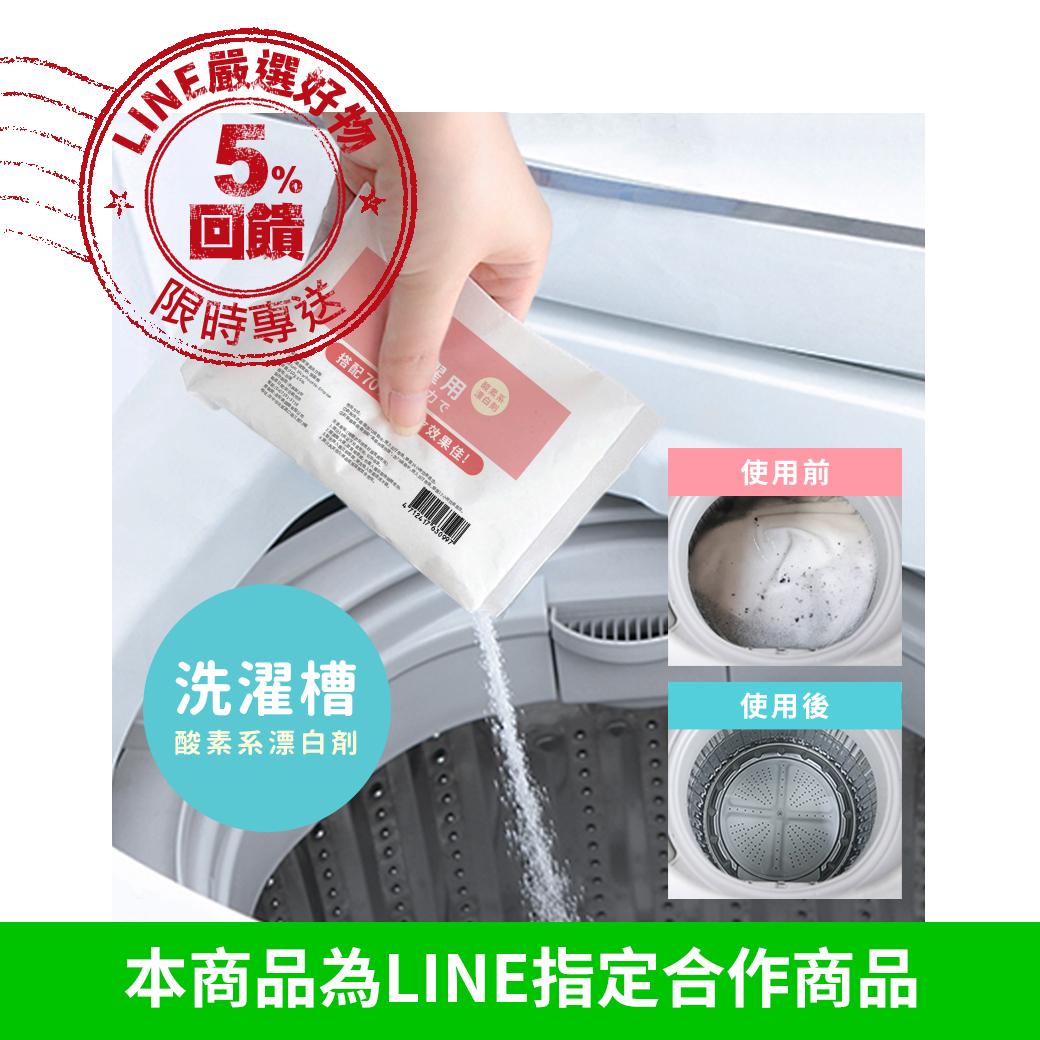 酵素清潔、深層去污*【寶媽咪】 超激淨洗衣機抑菌去污粉 優惠多入組