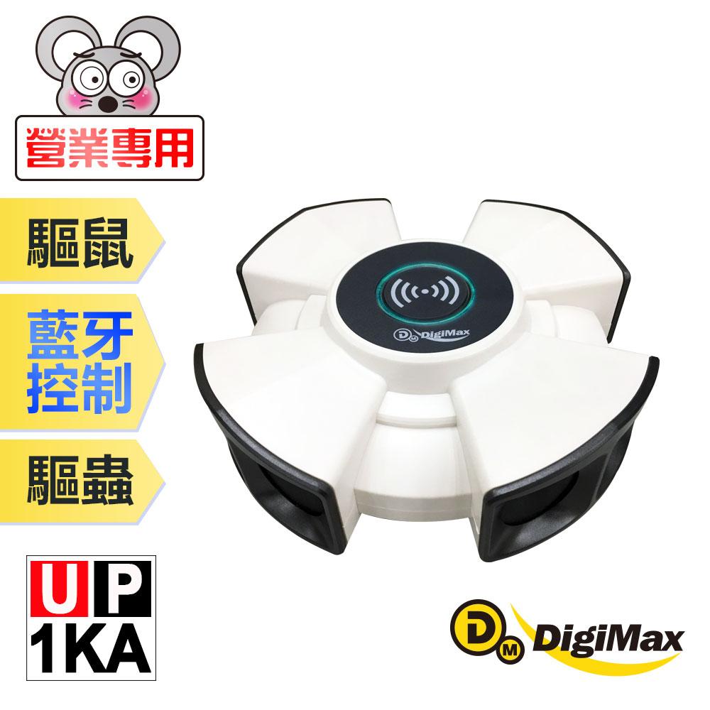 DigiMax★UP-1KA『終極殺陣』八喇叭智慧藍芽超音波驅鼠蟲器 [智慧型藍芽] [強力超音波]
