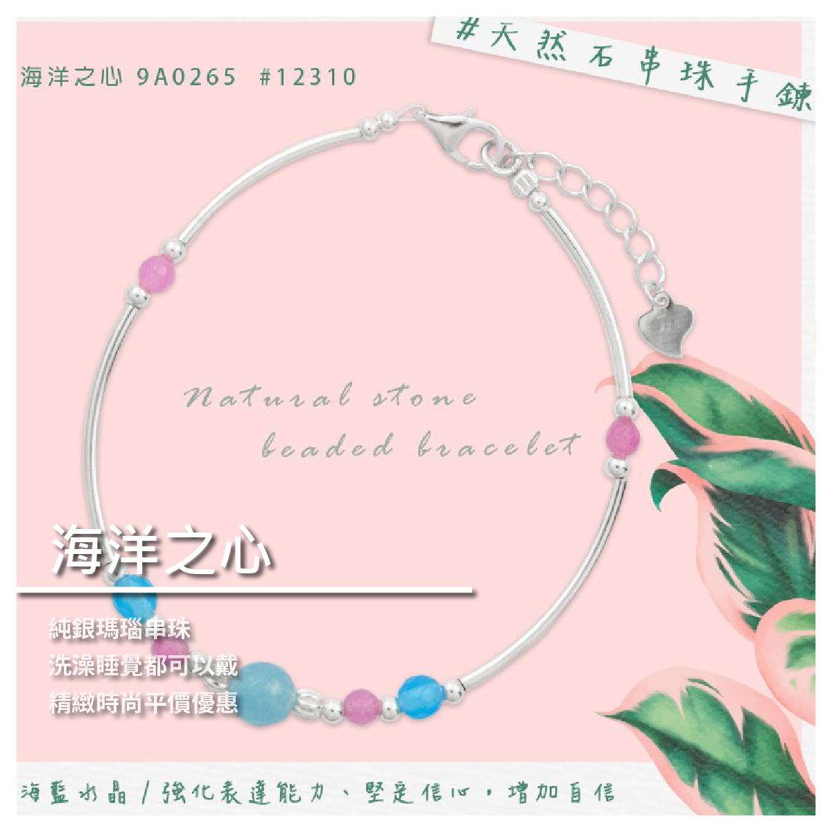 【漂亮飾品屋】海洋之心_輕時尚寶石串珠手鍊15cm