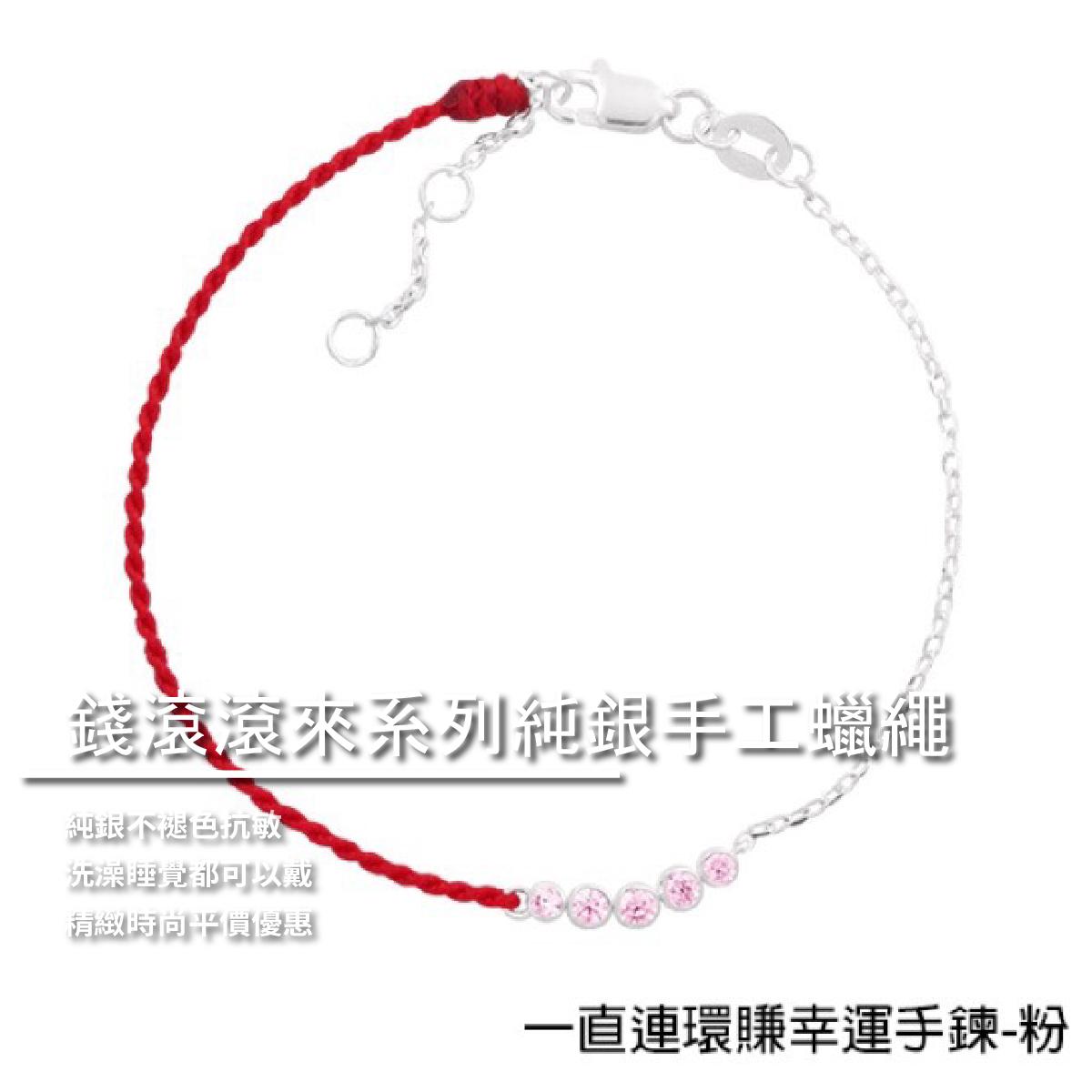 【漂亮飾品屋】錢滾滾來系列_純銀手工蠟繩15.5cm