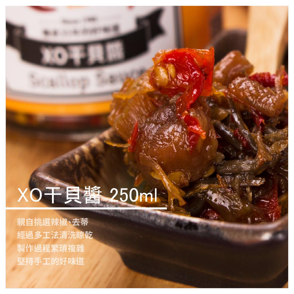 【小美辣椒油】XO干貝醬 250ml