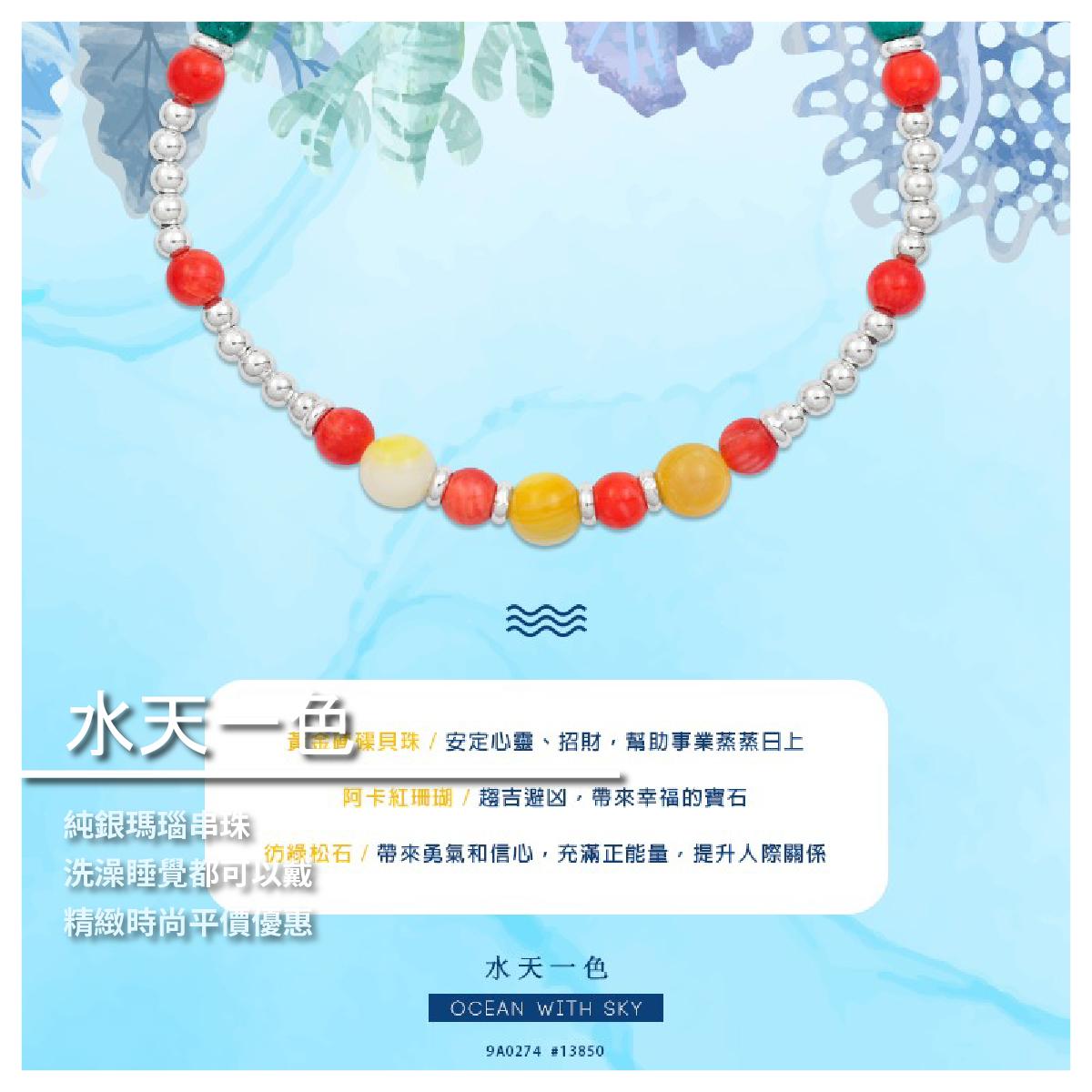 【漂亮飾品屋】水天一色_時尚寶石串珠手鍊15cm