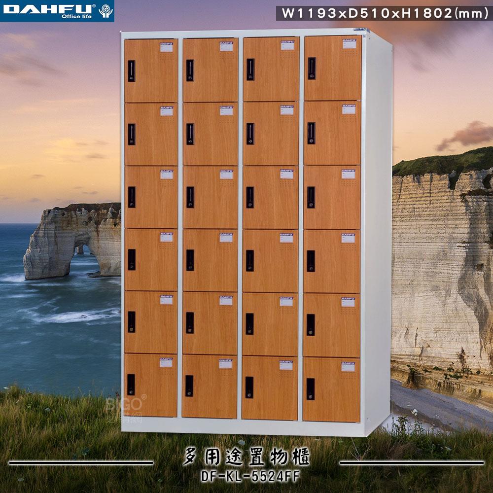 《大富》DF-KL-5524FF 多用途置物櫃 (附鑰匙鎖,可換購密碼櫃) 收納櫃 員工櫃 櫃子 鞋櫃 衣櫃 商辦 公司