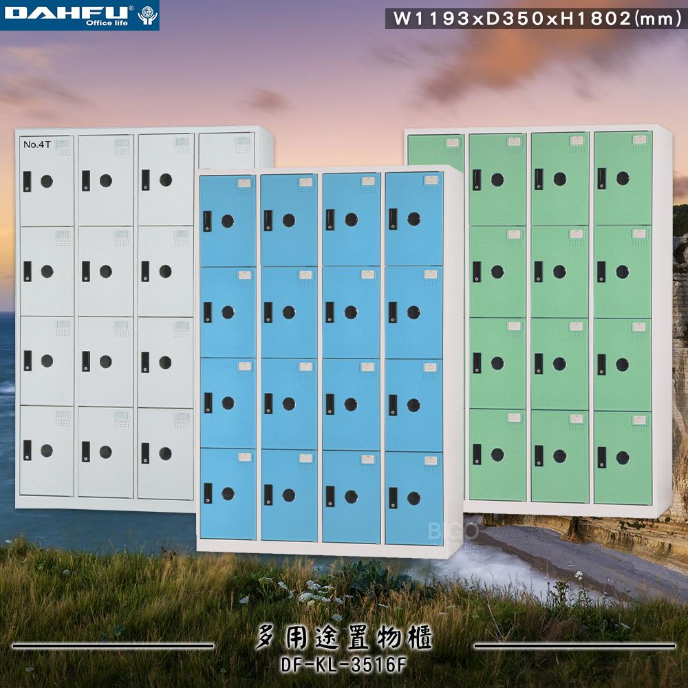 《大富》DF-KL-3516F 多用途置物櫃 (附鑰匙鎖,可換購密碼櫃) 收納櫃 員工櫃 櫃子 鞋櫃 衣櫃 商辦公司適用
