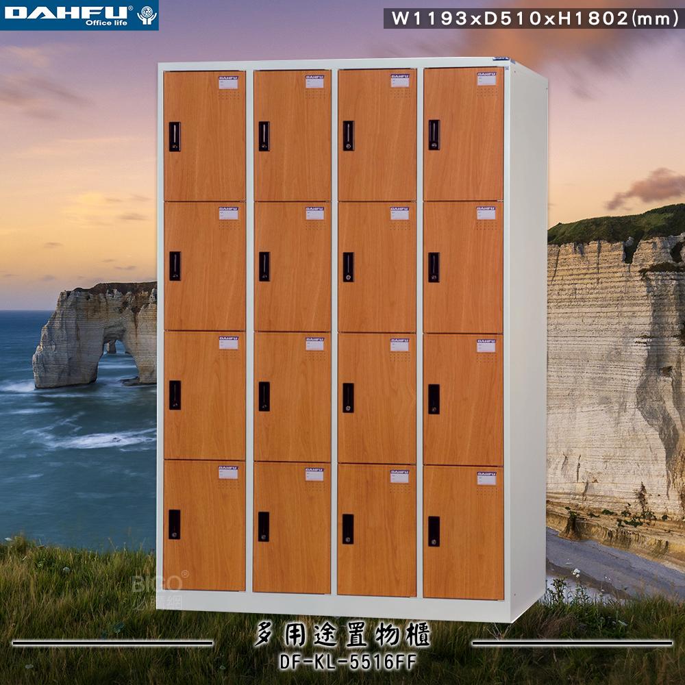 《大富》DF-KL-5516FF 多用途置物櫃 (附鑰匙鎖,可換購密碼櫃) 收納櫃 員工櫃 櫃子 鞋櫃 衣櫃 商辦 公司