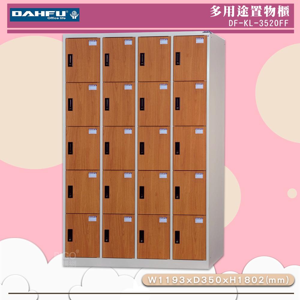 《大富》DF-KL-3520FF 多用途置物櫃 (附鑰匙鎖,可換購密碼櫃) 收納櫃 員工櫃 櫃子 鞋櫃 衣櫃 商辦 公司