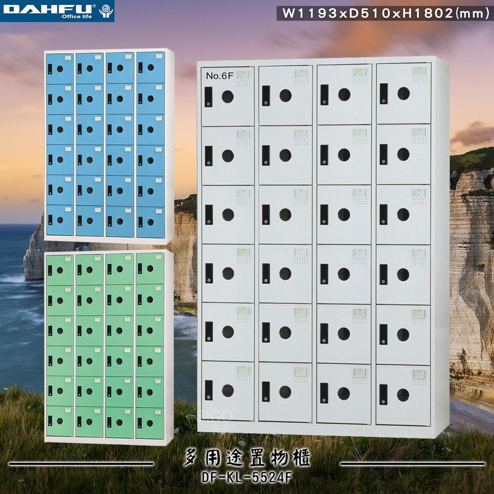 《大富》DF-KL-5524F 多用途置物櫃 (附鑰匙鎖,可換購密碼櫃) 收納櫃 員工櫃 櫃子 鞋櫃 衣櫃 商辦公司適用