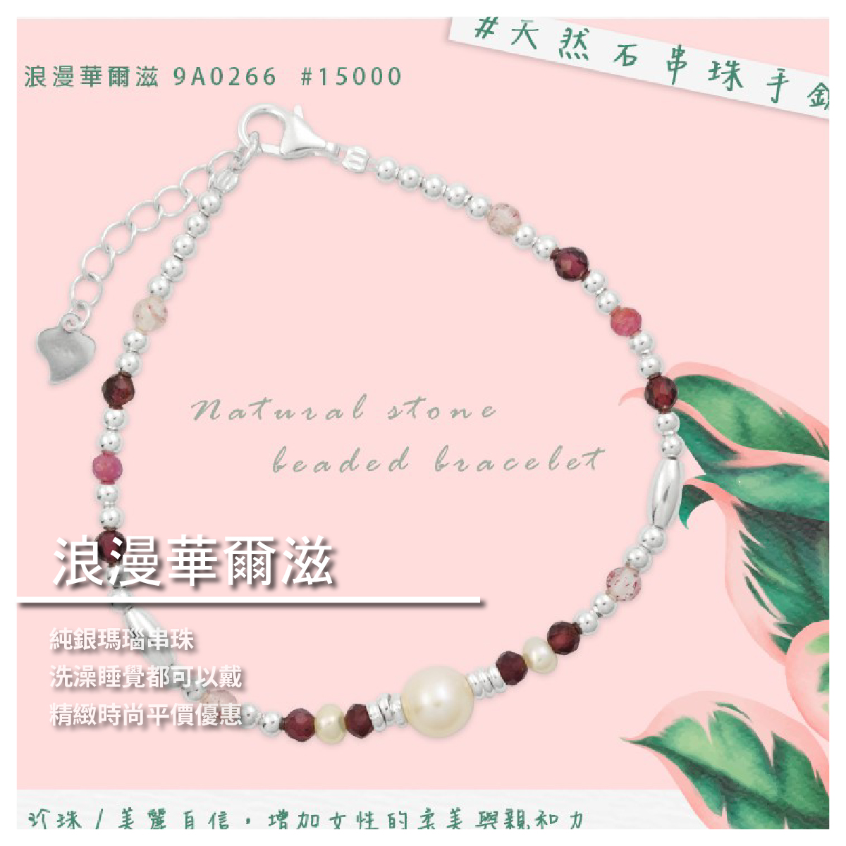 【漂亮飾品屋】浪漫華爾滋_輕時尚寶石串珠手鍊15cm