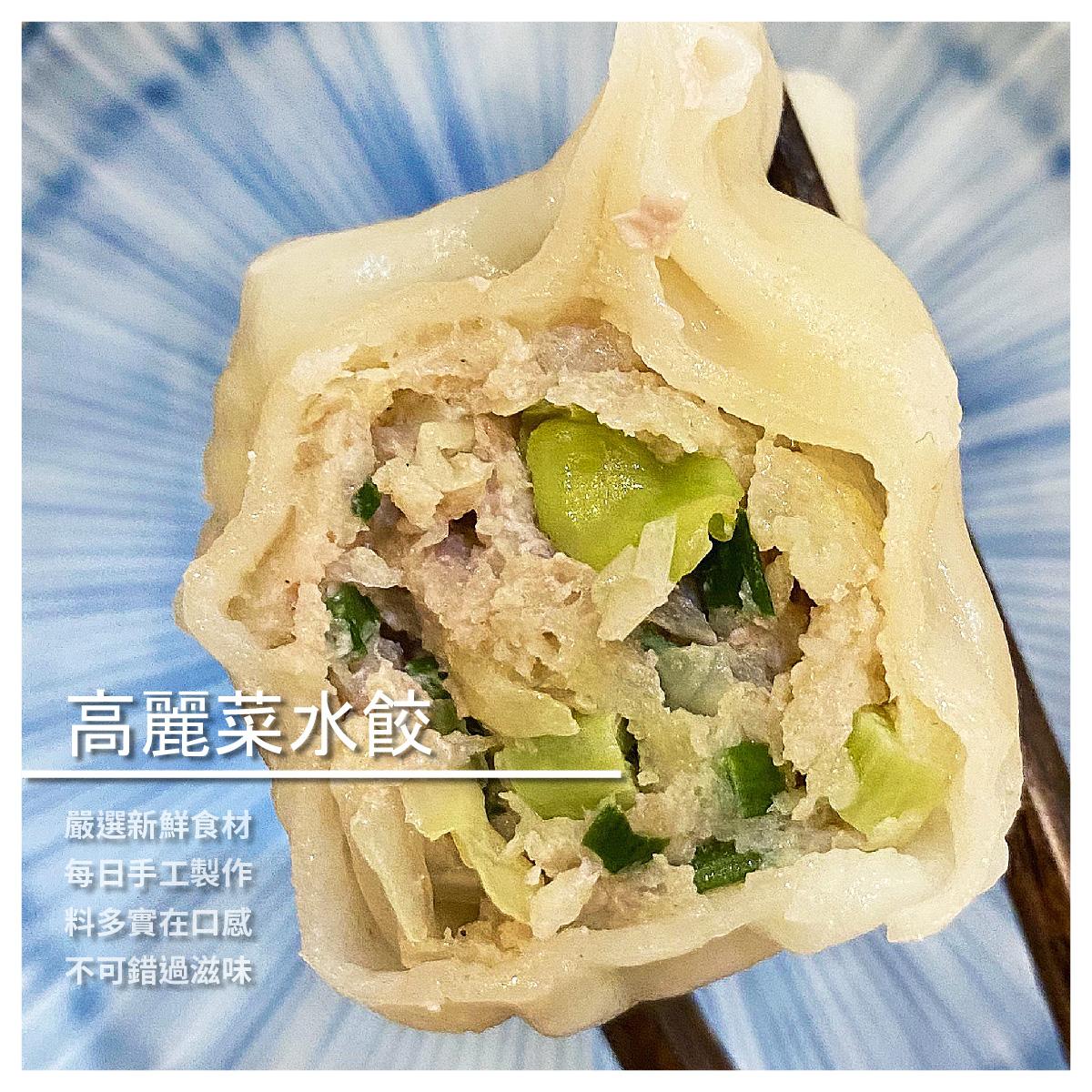 【小河屋】高麗菜水餃/50顆/包