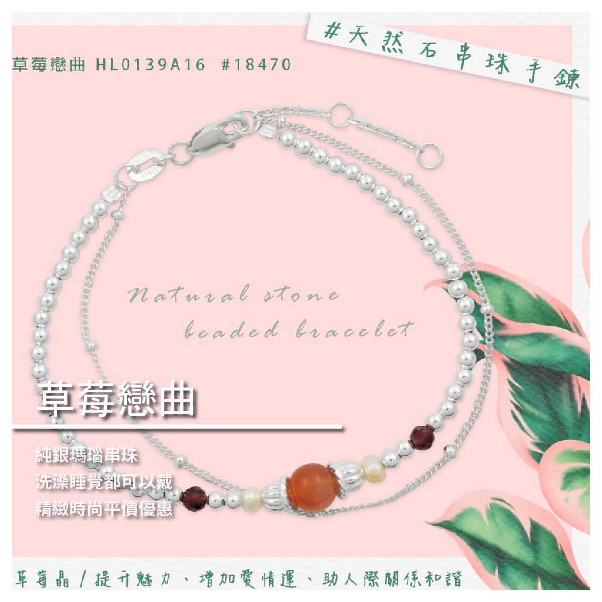 【漂亮飾品屋】草莓戀曲_輕時尚寶石串珠手鍊15cm