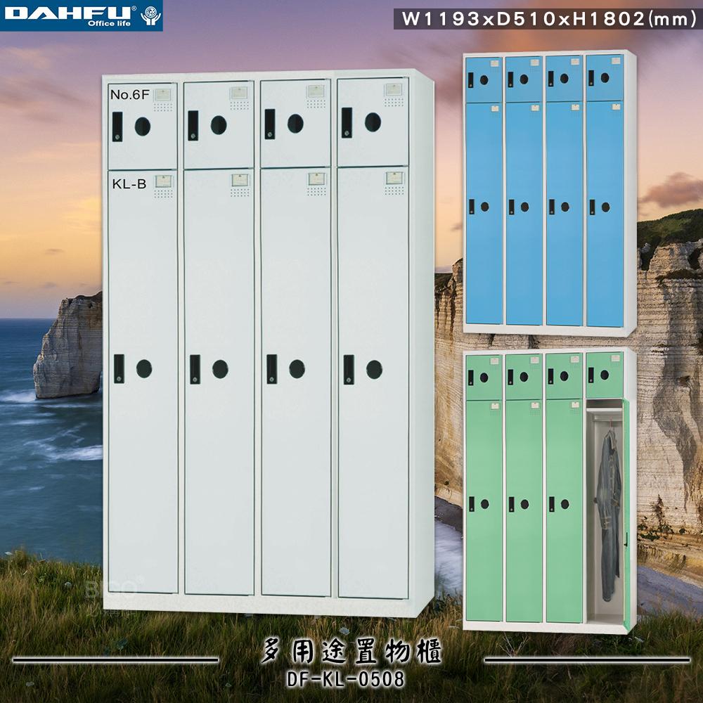 《大富》DF-KS-0058-OP 多用途置物櫃 開放式 開放櫃 收納櫃 員工櫃 櫃子 鞋櫃 衣櫃 商辦 公司 工廠