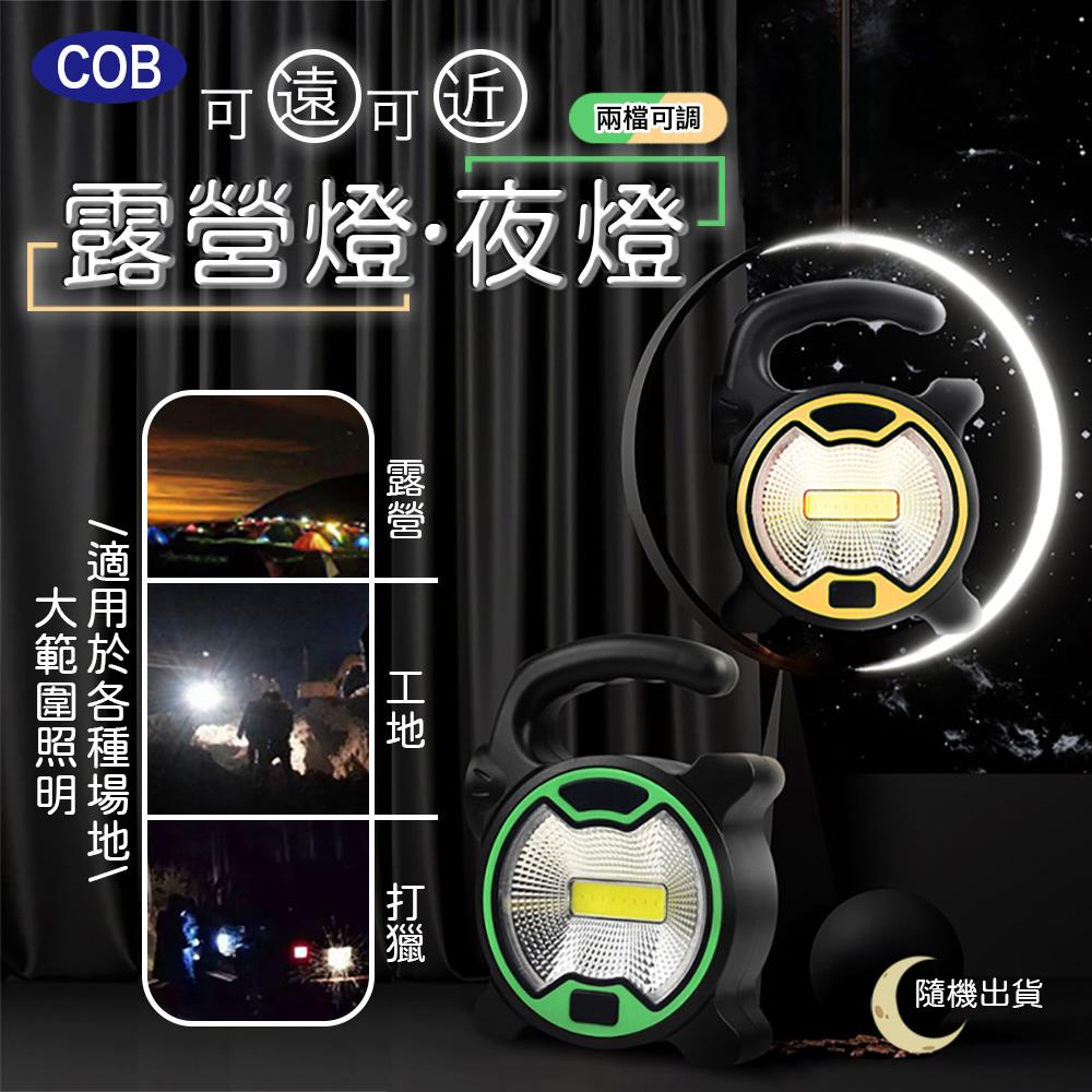 露營燈 LED燈 工作燈 小夜燈 COB露營燈 照明燈具 手電筒 戶外照明燈 【17購】 L2602