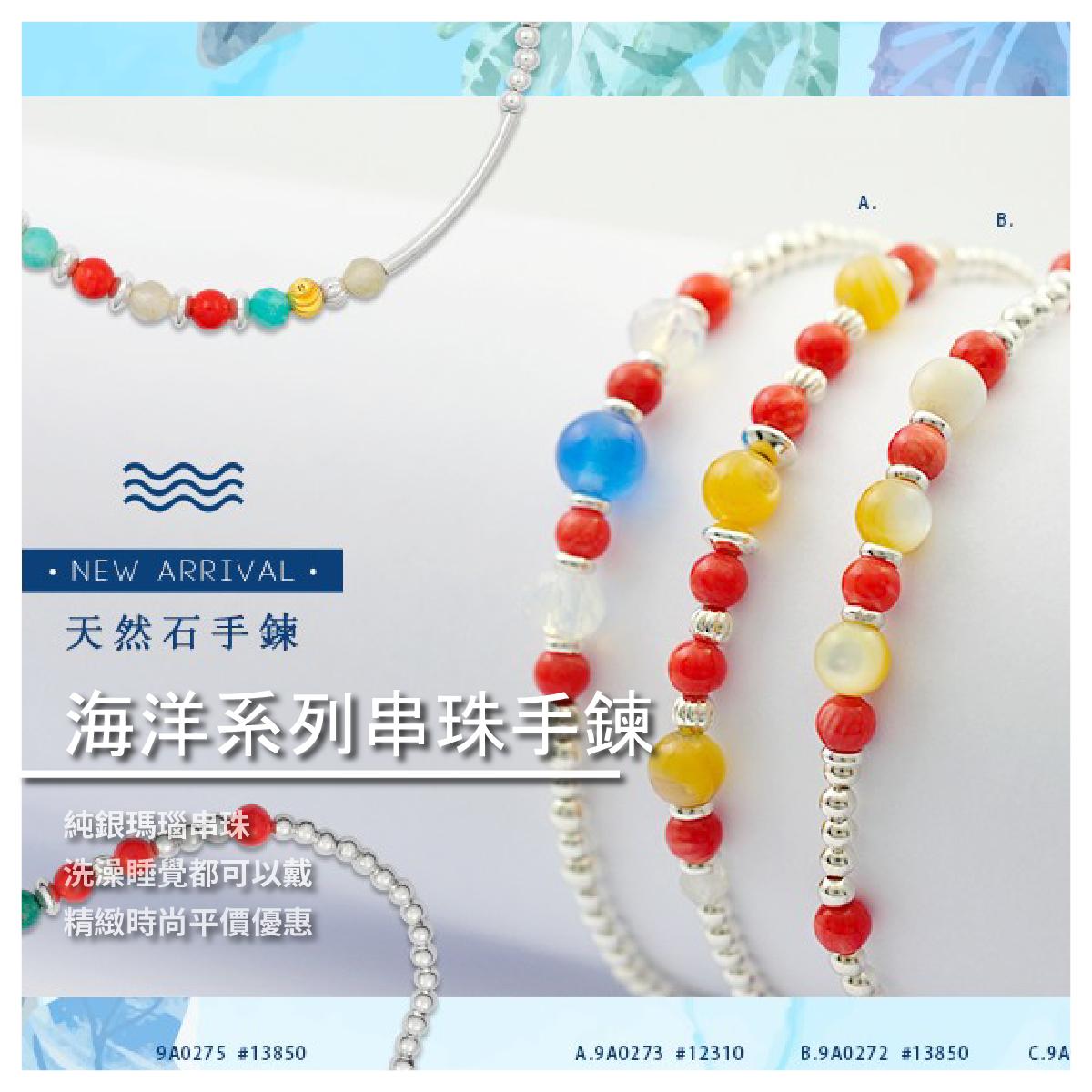 【漂亮飾品屋】海洋系列_時尚寶石串珠手鍊15cm