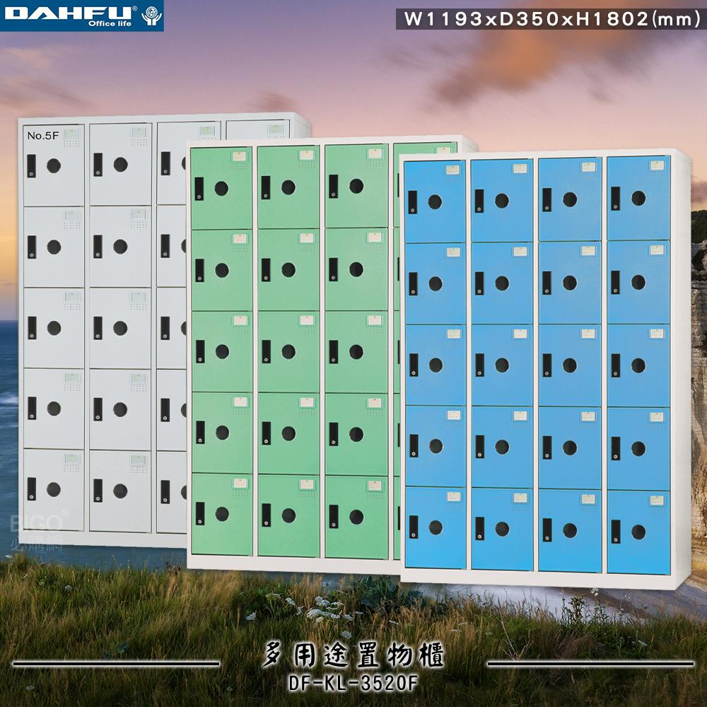 《大富》DF-KL-3520F 多用途置物櫃 (附鑰匙鎖,可換購密碼櫃) 收納櫃 員工櫃 櫃子 鞋櫃 衣櫃 商辦公司適用