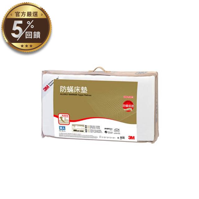3M 防螨床墊-加高型 【LINE 官方嚴選】