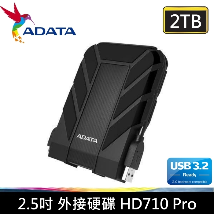 ADATA 威剛 2.5吋 2TB 外接硬碟 HD710 Pro 行動硬碟 軍規防震