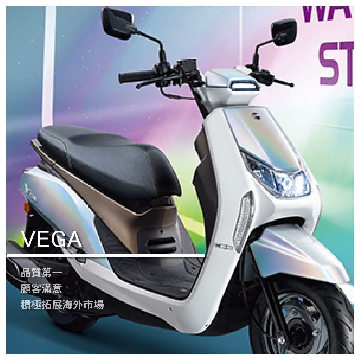 【鋐安車業】SYM 三陽系列 VEGA