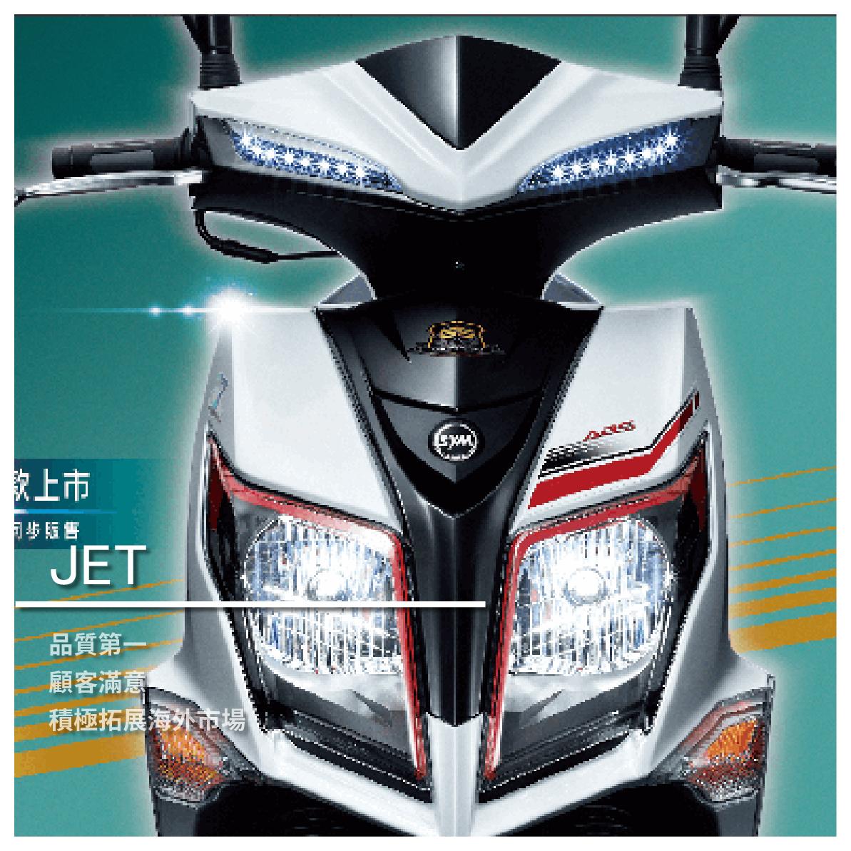 【鋐安車業】SYM 三陽系列 JET