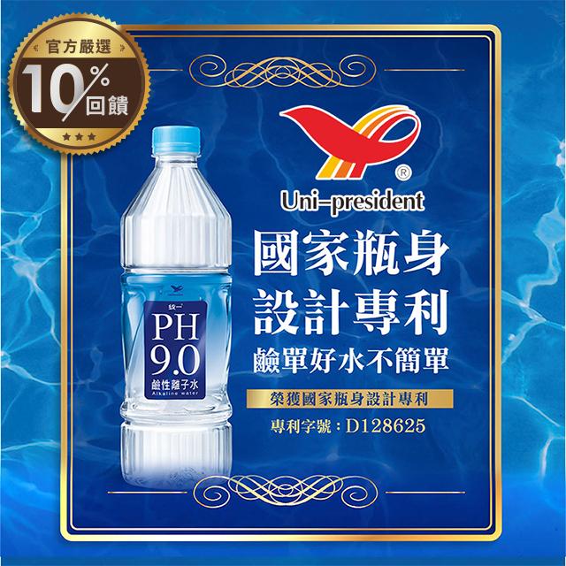 【PH9.0】統一鹼性離子水800mlx20入/箱 【LINE 官方嚴選】