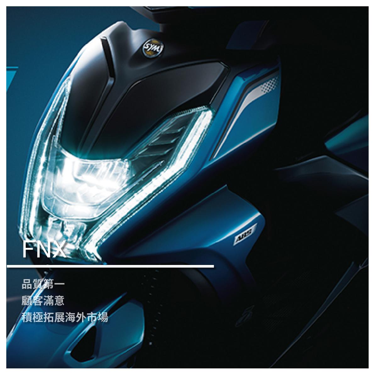 【鋐安車業】SYM 三陽系列 FNX