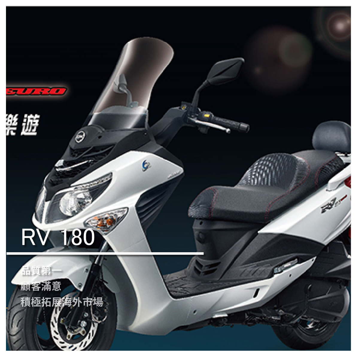 【鋐安車業】SYM 三陽系列 RV 180 EURO