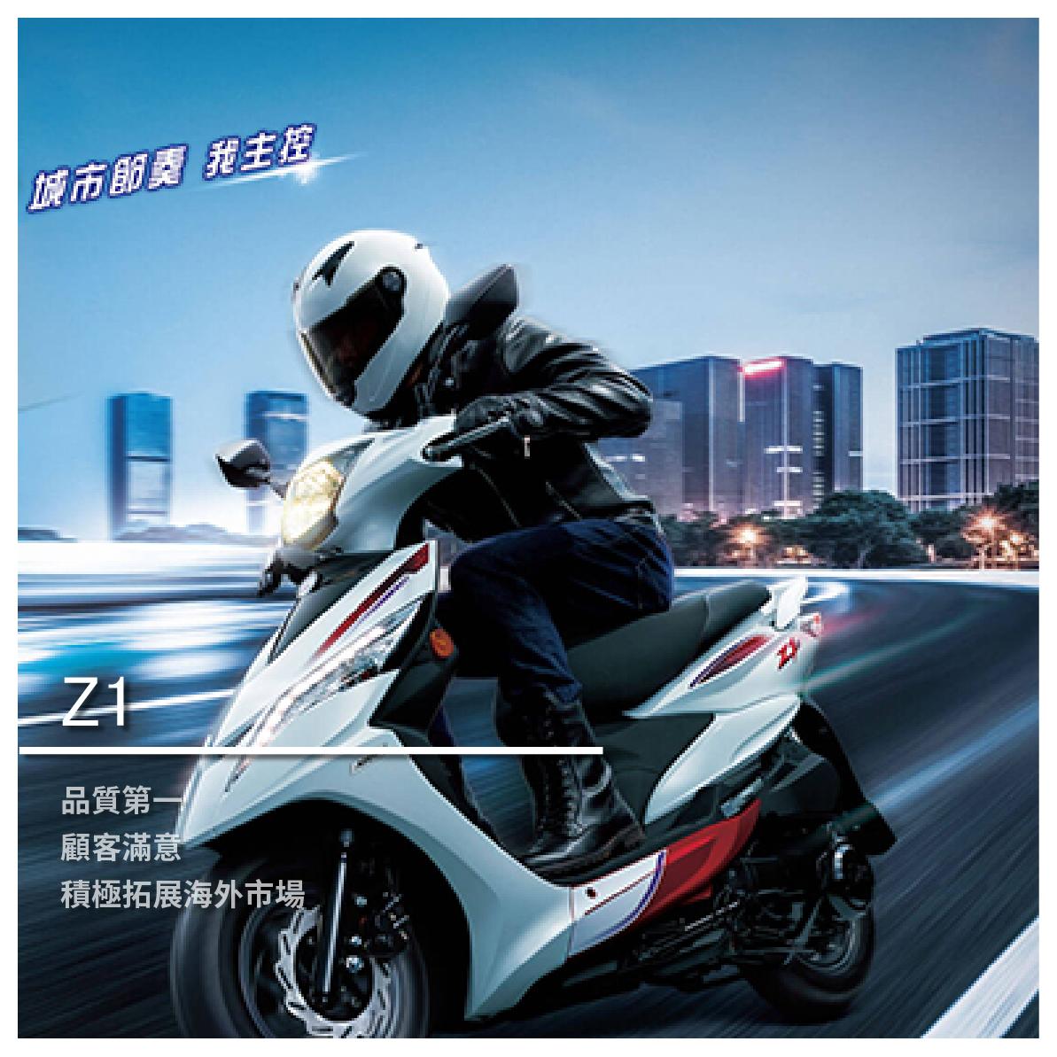 【鋐安車業】SYM 三陽系列 Z1